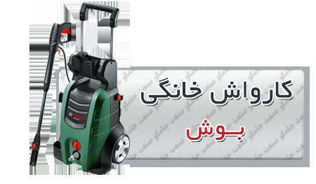 قیمت کارواش خانگی خودرو